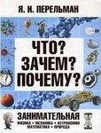 """Фото книги """"Что? Зачем? Почему? Занимательная физика, механика, астрономия, математика, природа"""""""