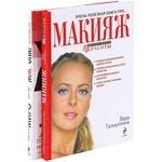100% красоты и sexy (комплект из 2 книг)