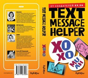 "Купить книгу ""XOXO Text message helper"""