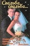Свадьба, свадьба... Традиции, обряды, сценарии