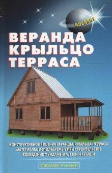 Веранда, крыльцо, терраса - купить и читать книгу