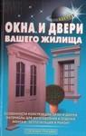 Окна и двери вашего жилища - купить и читать книгу