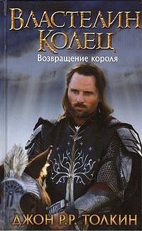 """Купить книгу """"Властелин Колец. Возвращение короля"""""""