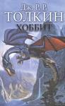 """Обложка книги """"Хоббит"""""""