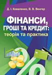 Фінанси, гроші та кредит: теорія та практика - купить и читать книгу