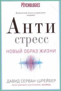 """Купить книгу """"Антистресс. Как победить стресс, тревогу и депрессию без лекарств и психоанализа"""""""