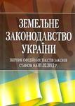 Земельне законодавство України. Станом на 01.02.2013 року