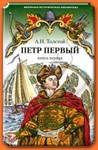 """Обложка книги """"Петр Первый. В 2-х томах"""""""