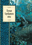 Обложки книг Николай Гумилев