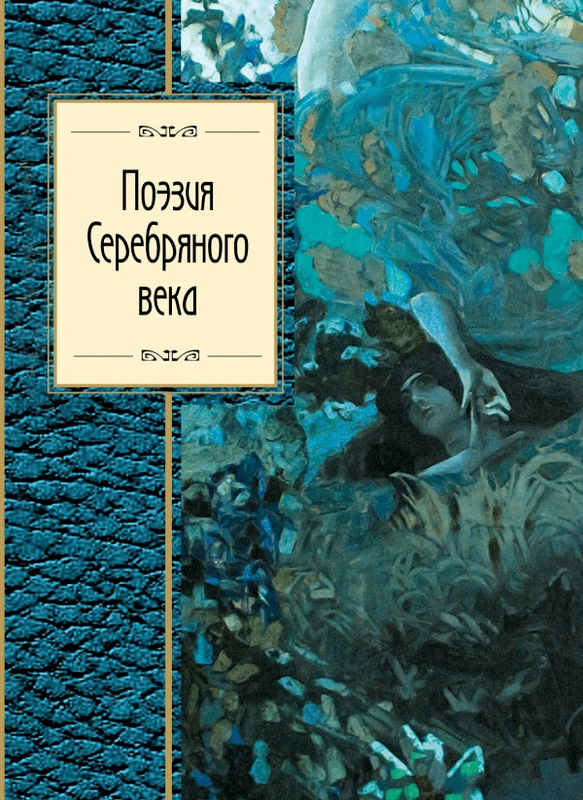 """Купить книгу """"Поэзия Серебряного века"""""""