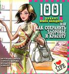 1001 рецепт вашей молодости, или Как сохранить здоровье и красоту