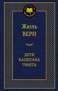 """Купить книгу """"Дети капитана Гранта"""""""