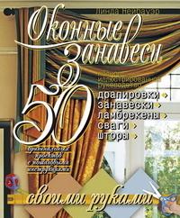 """Купить книгу """"Оконные занавеси. 50 оригинальных проектов с пошаговыми инструкциями. Полное иллюстрированное руководство"""""""