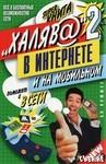 """Обложка книги """"""""Халяв@"""" в Интернете-2"""""""