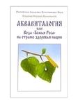 Обложка книги Владимир Федоров (Василевский)