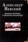 Александр Невский. Великие историки о великом полководце