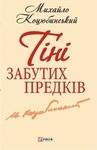 Обложки книг Михайло Коцюбинський