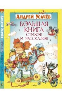 """Купить книгу """"Большая книга стихов и рассказов"""""""