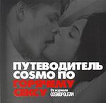 Путеводитель Cosmo по горячему сексу. От журнала Cosmopolitan