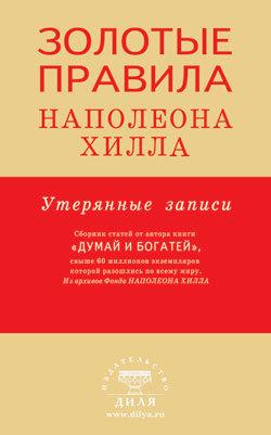 """Купить книгу """"Золотые правила Наполеона Хилла. Утерянные записи"""""""