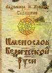 """Купить книгу """"Именослов Ведической Руси"""""""