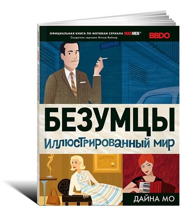 """Купить книгу """"Безумцы. Иллюстрированный мир"""""""