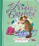 Агния Барто. Лучшие стихи для детей