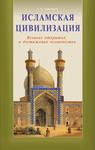 Исламская цивилизация. Великие открытия и достижения человечества