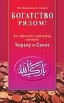 Богатство рядом! Как увеличить свой доход согласно Корану и Сунне
