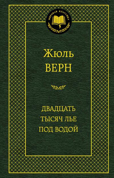 """Купить книгу """"Двадцать тысяч лье под водой"""""""