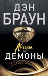 """Фото книги """"Ангелы и демоны"""""""