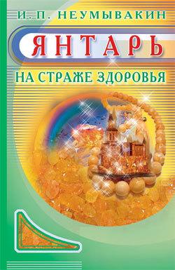 """Купить книгу """"Янтарь. На страже здоровья"""""""