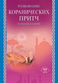 """Купить книгу """"Толкование коранических притч и иносказаний"""""""