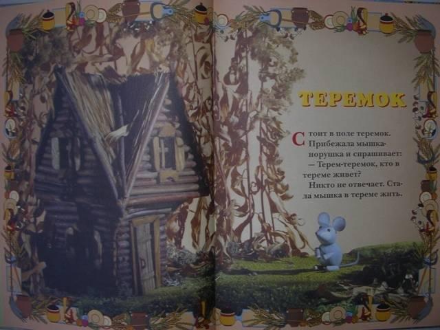 """Купить книгу """"Мои первые сказки. Удивительный мир кукольных героев Николая Поклада"""""""