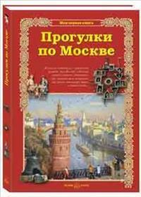 """Купить книгу """"Прогулки по Москве"""""""