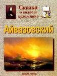 Айвазовский. Сказка о волне и художнике