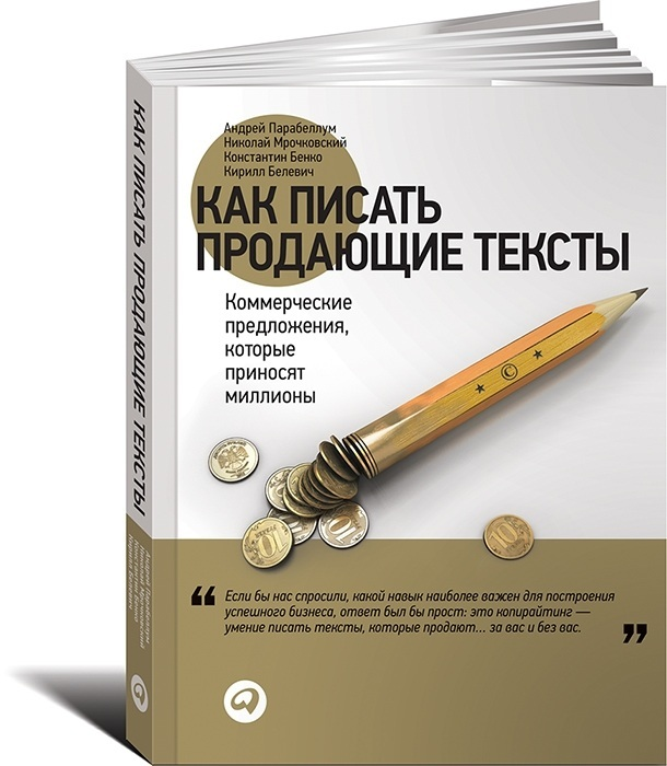 """Купить книгу """"Как писать продающие тексты. Коммерческие предложения, которые приносят миллионы"""""""