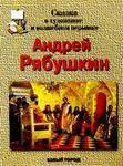 Андрей Рябушкин. Сказка о художнике и волшебном перышке
