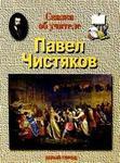 Сказка об учителе. Павел Чистяков