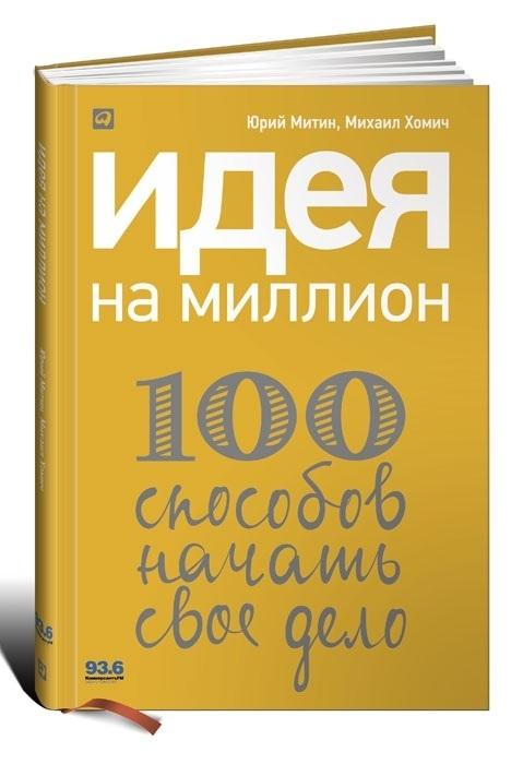 """Купить книгу """"Идея на миллион. 100 способов начать свое дело"""""""