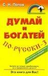 Думай и богатей по-русски-3