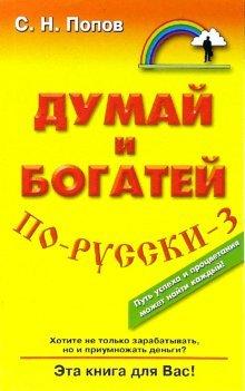 """Купить книгу """"Думай и богатей по-русски-3"""""""