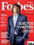 Forbes (февраль 2013)