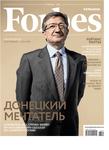 Forbes (январь 2013)