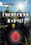 Сибирский ковчег. Тайна спасения человечества - купить и читать книгу