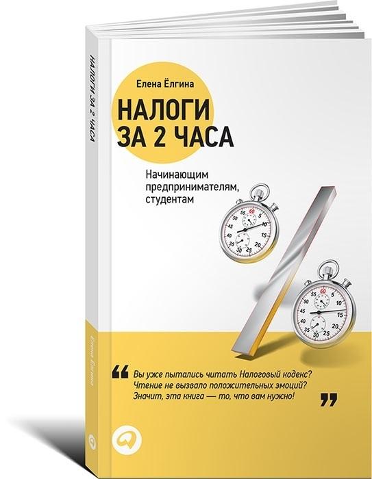 "Купить книгу ""Налоги за 2 часа"""