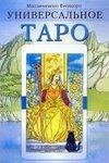 Универсальное Таро - купить и читать книгу