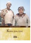 Кин-Дза-Дза! (+ DVD)