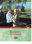 Калина красная (+ DVD)