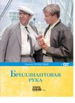 Бриллиантовая рука (+ DVD)